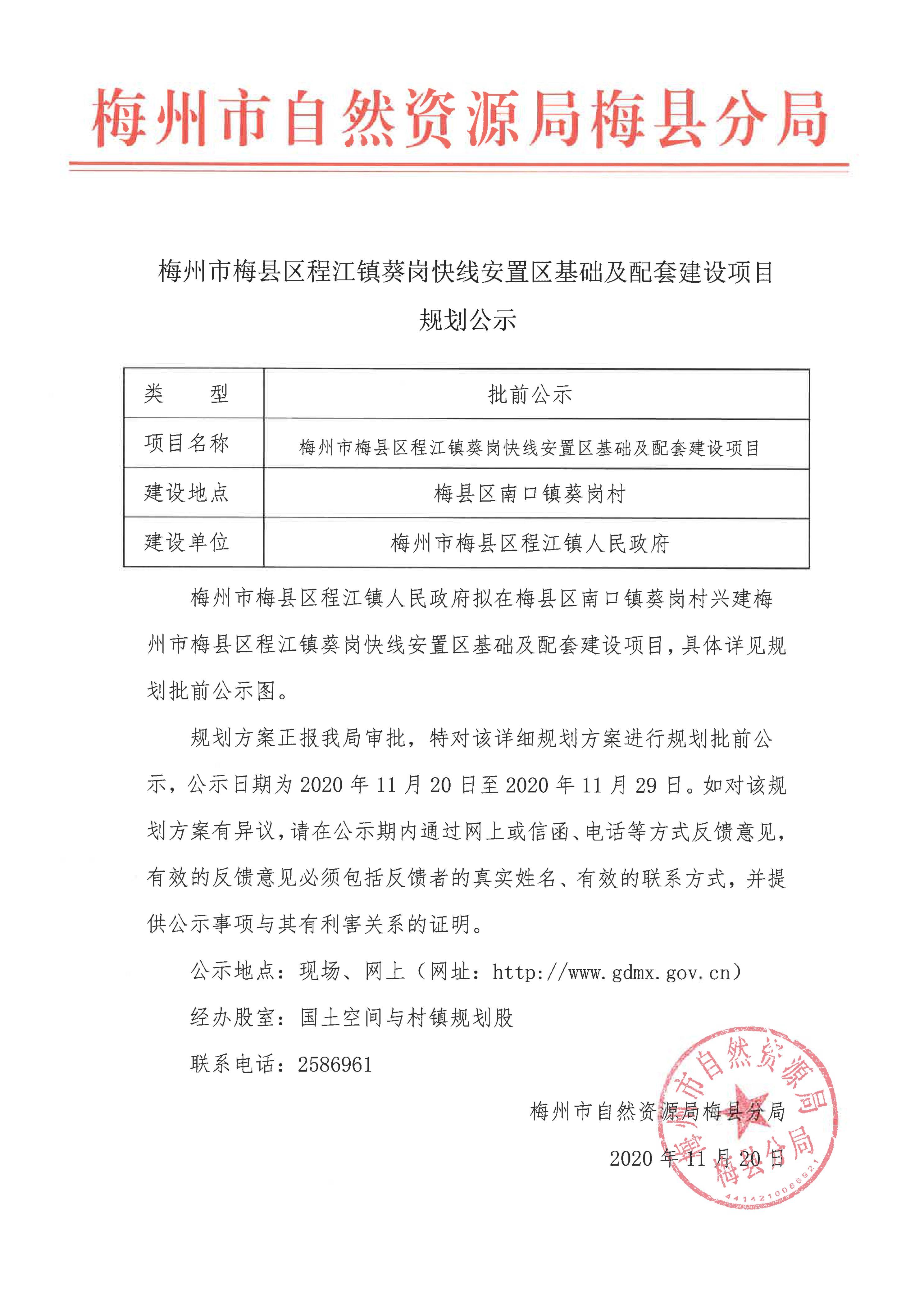 程江葵岗安置区公示材料_1.jpg