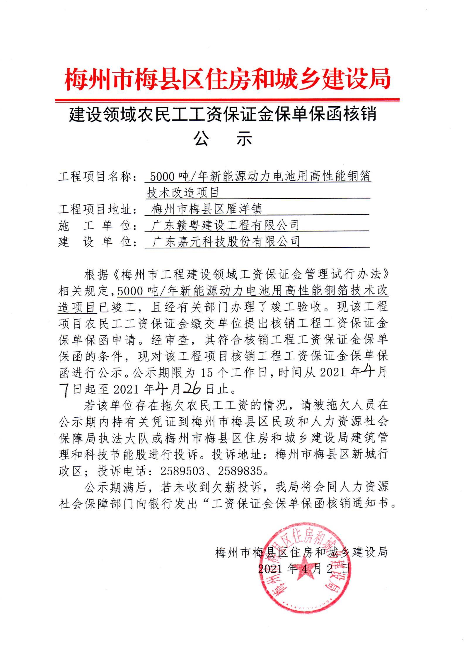 建设领域农民工工资保证金保单保函核销公示_00.jpg