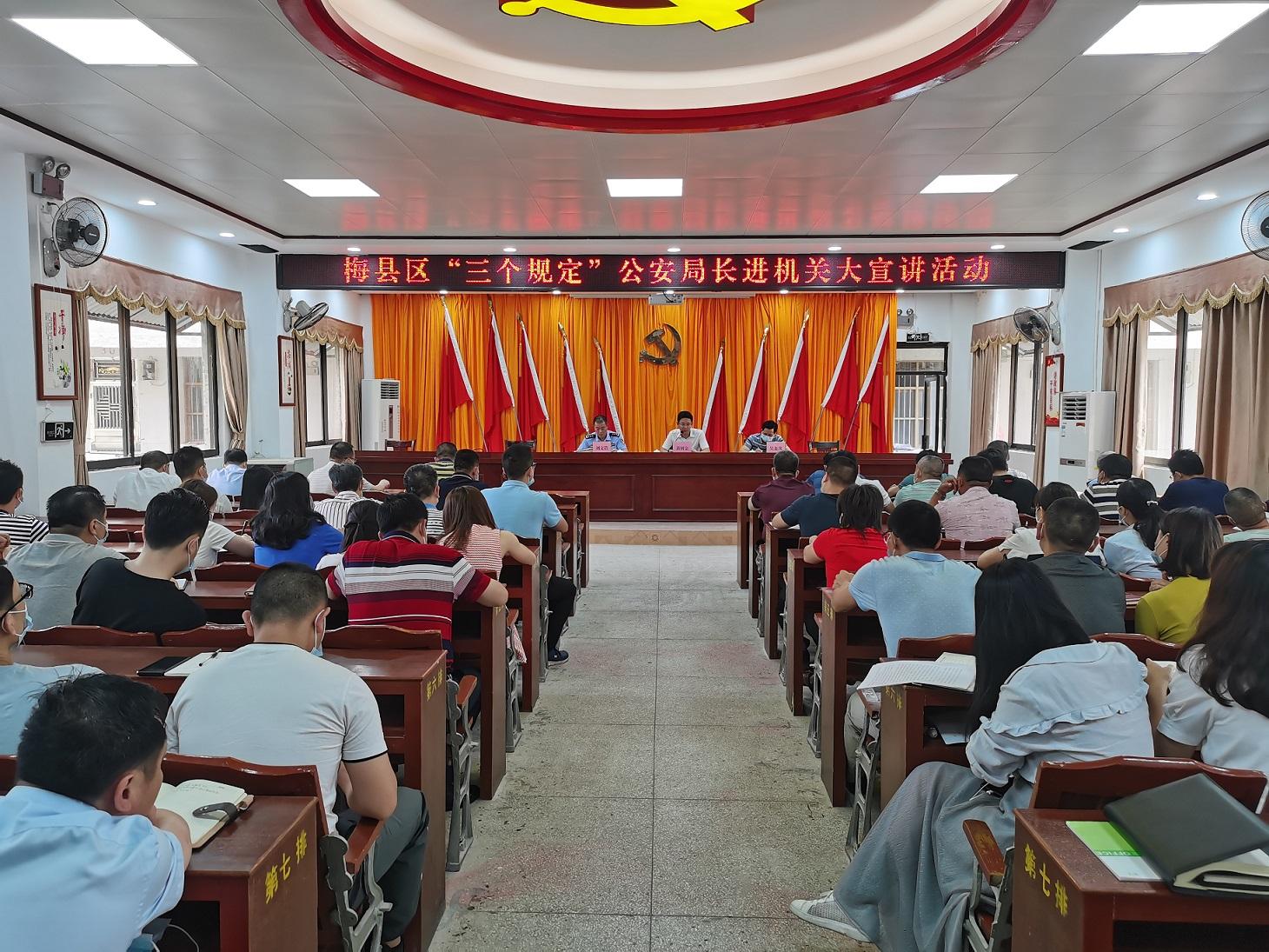 """桃尧镇召开梅县区""""三个规定""""公安局长进机关宣讲会.jpg"""
