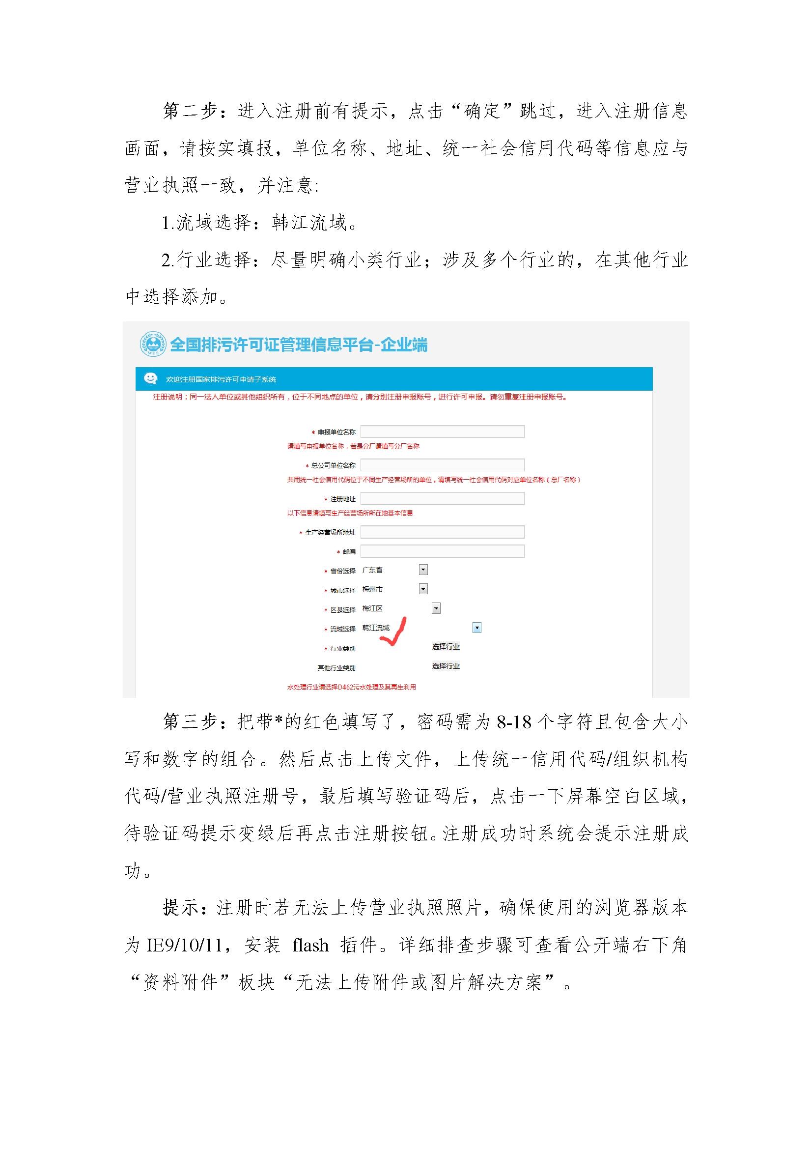 5梅县区固定污染源排污登记工作填报指南.jpg