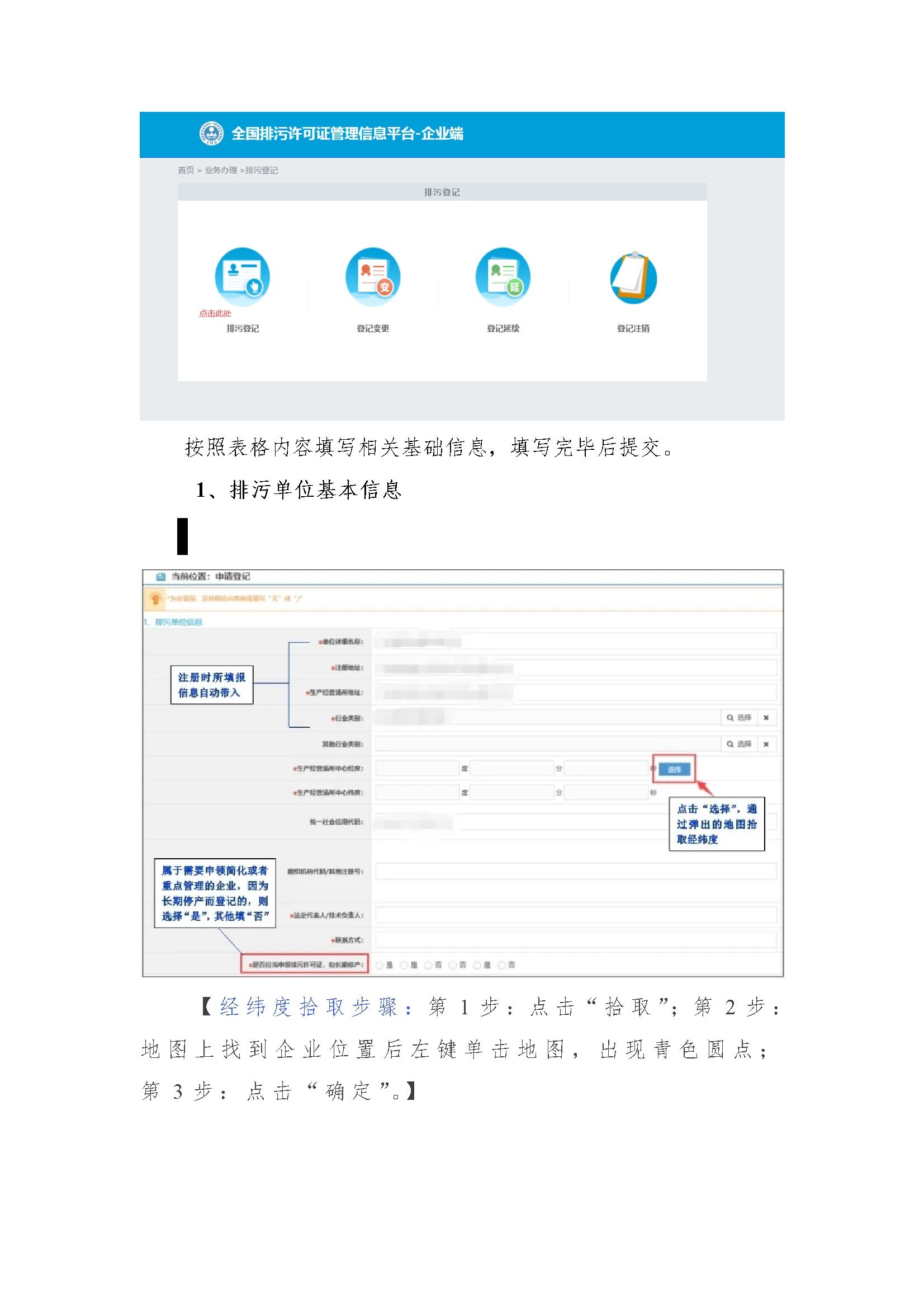 7梅县区固定污染源排污登记工作填报指南.jpg