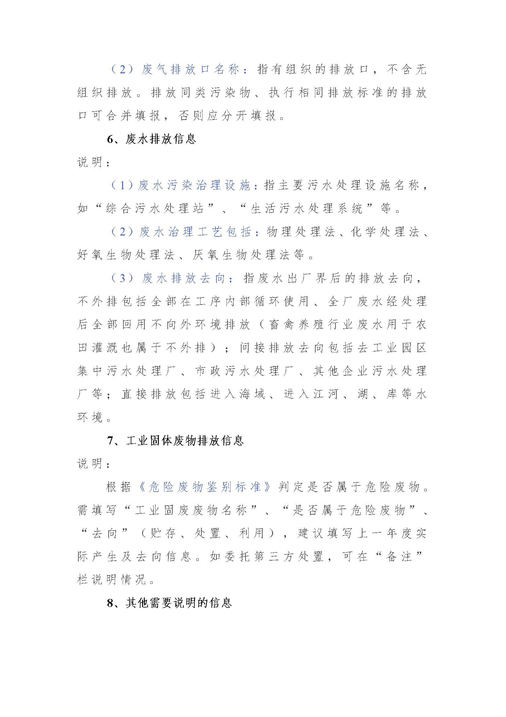 11梅县区固定污染源排污登记工作填报指南.jpg