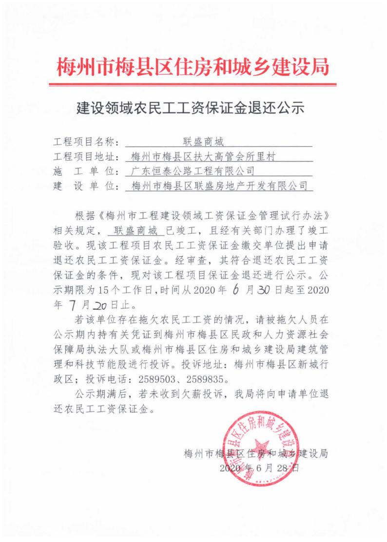建设领域农民工工资保证金退还公示( 联盛商城)_00.jpg