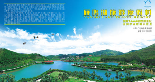 华银雁鸣湖旅游度假村