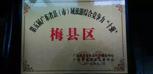 广东县域旅游综合竞争力十强发布 梅县区排名第三