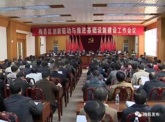 梅县区召开创新驱动与推进基础设施建设工作会议