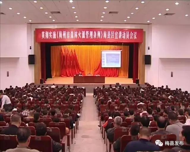 梅州市首部地方性法规在梅县区宣讲
