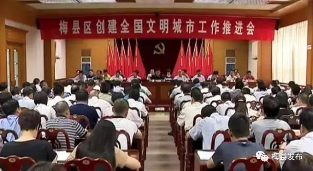 梅县区召开创建全国文明城市工作推进会