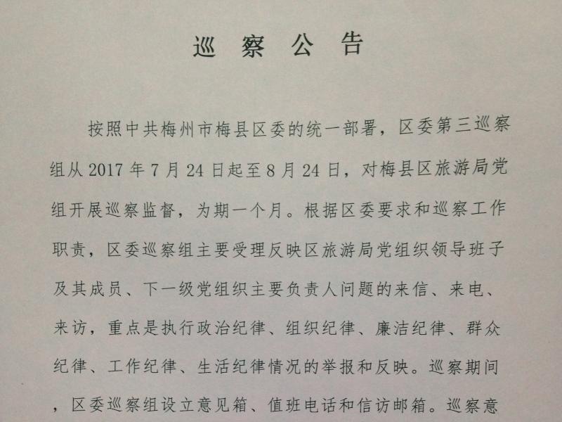 【巡察公告】梅县区委第三巡察组巡察梅县区旅游局