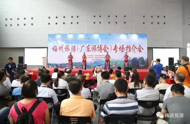 梅县区组团参加2017广东国际旅游产业博览会