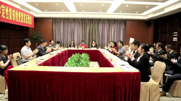 梅州金德宝国际酒店接受四星级饭店评定复核检查
